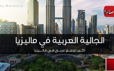 البث المباشر الخاص بالجالية العربية في ماليزيا