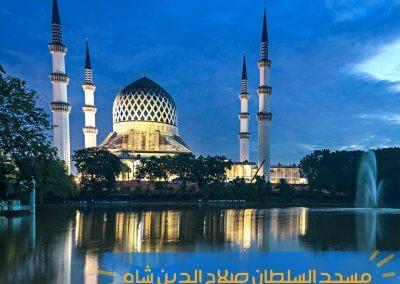 المسجد الازرق في شاه علم ماليزيا (13)