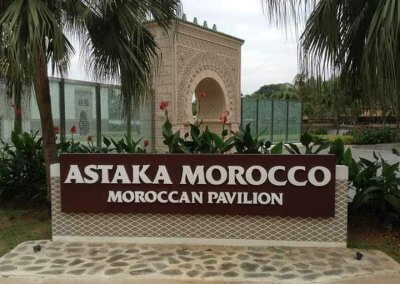 الجناح المغربي في بوتراجايا بماليزيا (19)