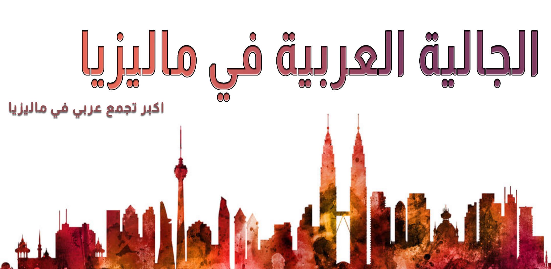 الجالية العربية ماليزيا